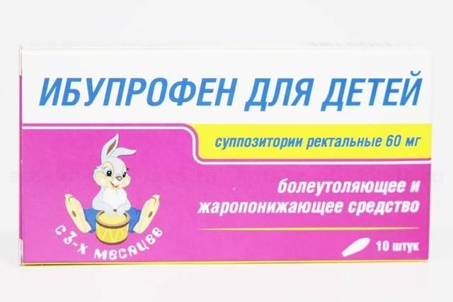 Свечи ибупрофен для детей