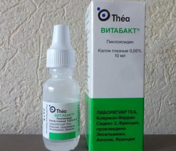 Витабакт глазные капли для новорожденных
